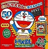 チョコエッグ ドラえもん ムービーセレクション2 10個入りBOX (食玩)