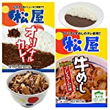 松屋 カレギュウ10個(プレミアム仕様牛めし5個、カレー5個)セット カレー辛口 牛丼【冷凍】