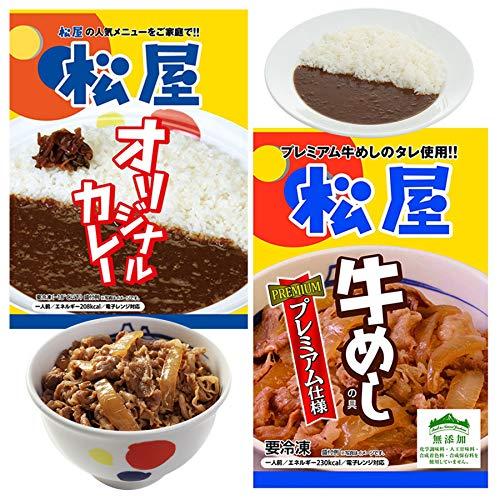 松屋 カレギュウ30個(プレミアム仕様牛めし15個、カレー15個)セット カレー辛口 牛丼【冷凍】