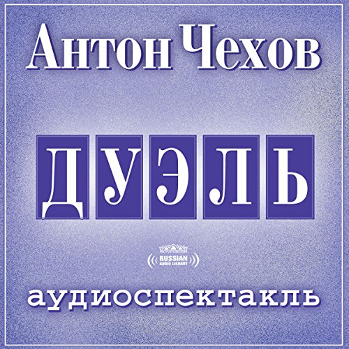 The Duel [Russian Edition] audiobook cover art