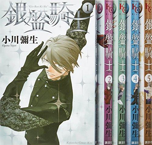 銀盤騎士 コミック 1-5巻セット (KC KISS)