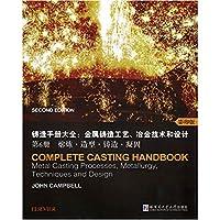 铸造手册大全:金属铸造工艺、冶金技术和设计第6册 熔炼.造型.铸造.凝固