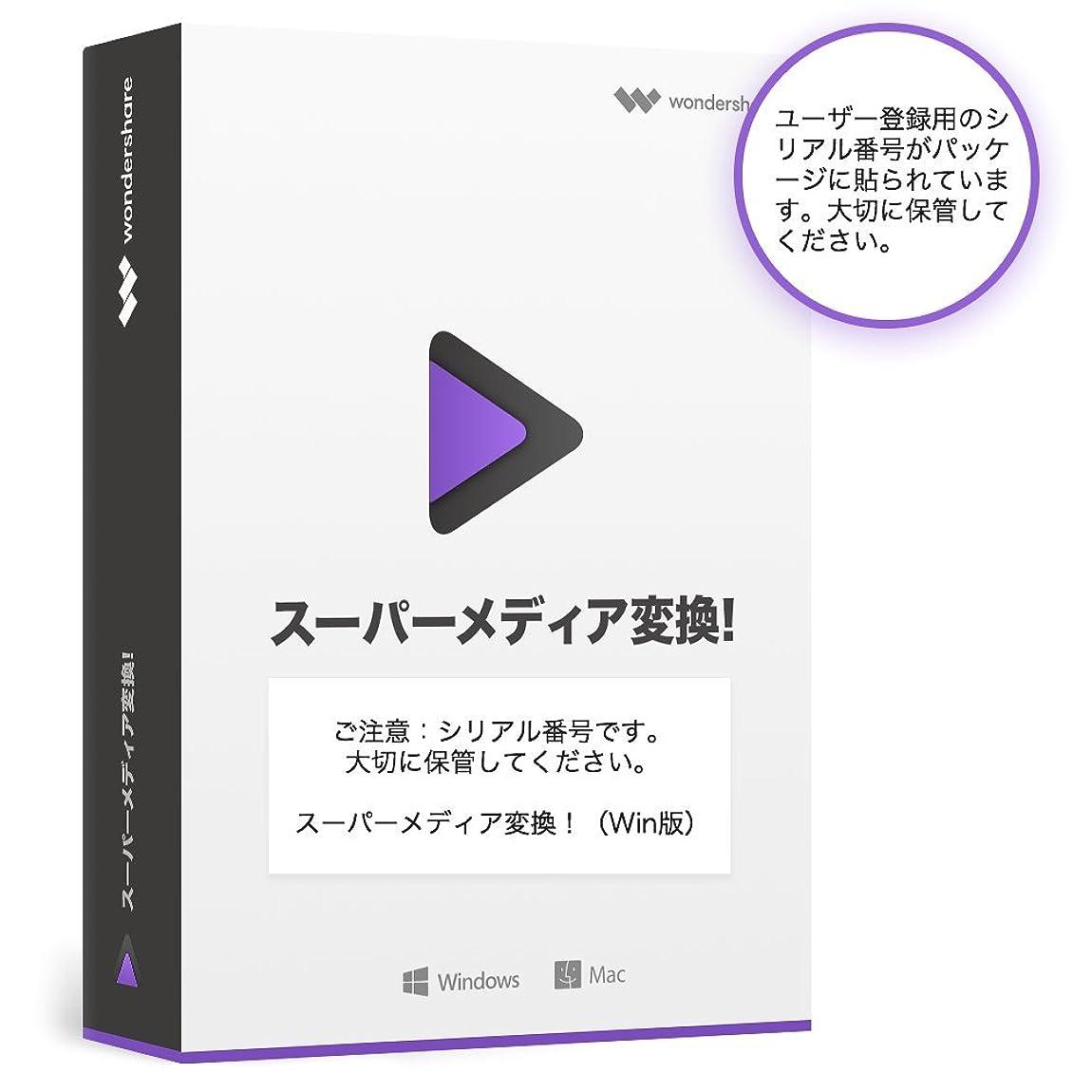 せせらぎ入力壁Wondershare スーパーメディア変換!(Win版)多種形式の動画や音楽を高速?高品質で簡単変換!DVD作成 永久ライセンス |ワンダーシェアー