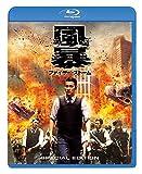 風暴 ファイヤー・ストーム スペシャル・エディション[Blu-ray/ブルーレイ]
