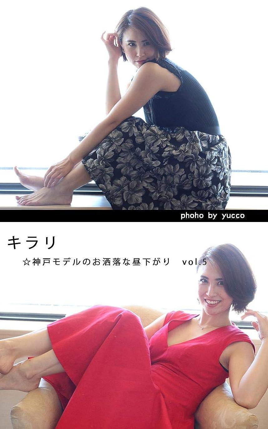 シェル所属セブンキラリ☆神戸モデルのお洒落な昼下がり5: ホテルで楽しく撮影しました。神戸の女性のポートレート写真集5 (JaiGuruBooks)