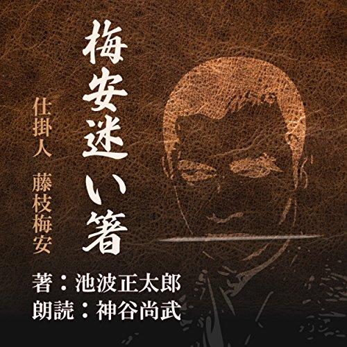 『梅安迷い箸 (仕掛人 藤枝梅安より)』のカバーアート