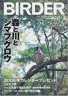 BIRDER(バーダー) 2005年12月号 「特集:森と川とシマフクロウ」