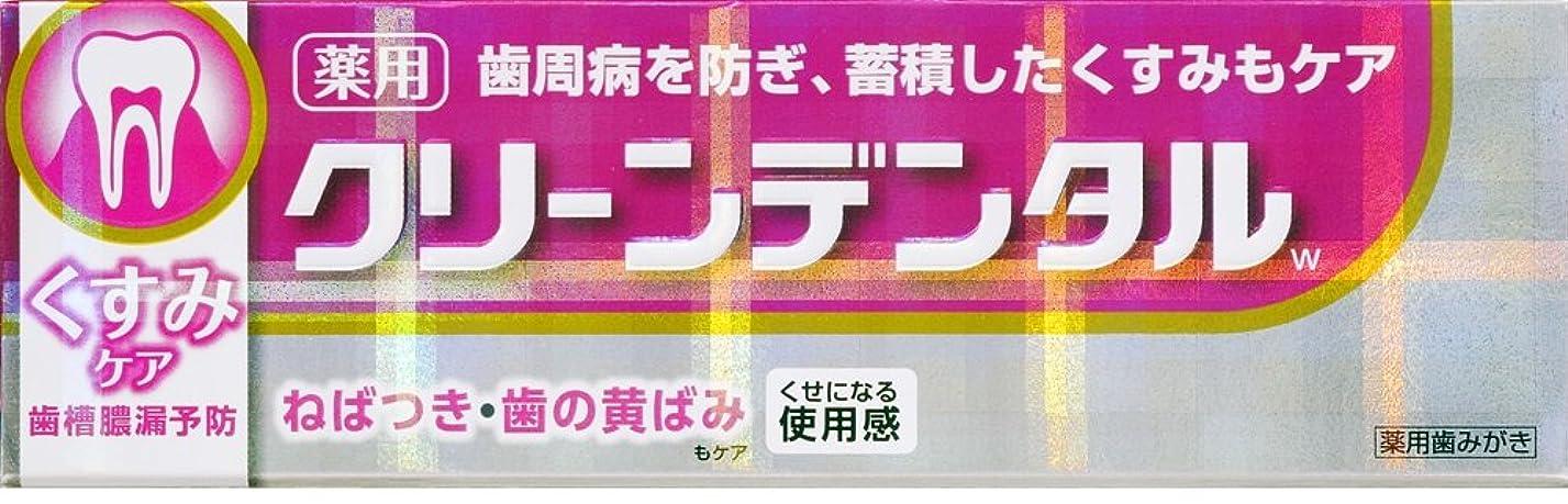 ラップテレックス夢第一三共ヘルスケア クリーンデンタルWくすみケア 50g 【医薬部外品】