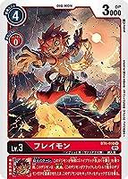 デジモンカードゲーム BT6-010 フレイモン (U アンコモン) ブースター ダブルダイヤモンド (BT-06)