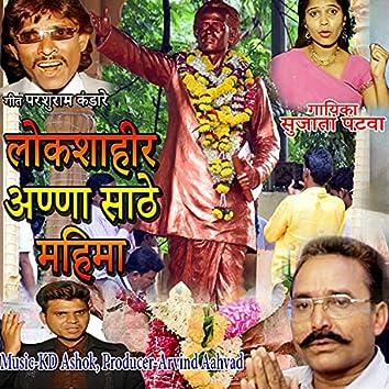 Lokshahir Annasathe Mahima