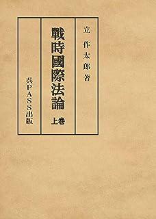 【復刻】戦時国際法論 《上巻》 立 作太郎著  呉PASS復刻選書53 戦時国際法