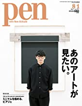 Pen (pen) August 1, 2017 [I want to see that art. ] Magazine - July 15, 2017