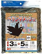 日本マタイ(MARSOL) ベランダネット ベランダメッシュ 30mm目 3m×5m HC02204 目立たないベランダネット 黒色