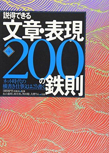 説得できる文章・表現200の鉄則 第4版の詳細を見る