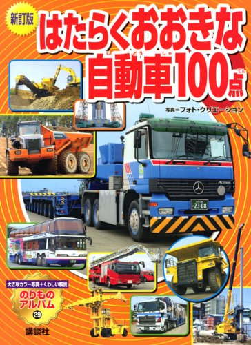 新訂版 はたらくおおきな自動車100点 (のりものアルバム(新))