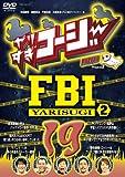 やりすぎコージーDVD19 やりすぎFBI~捜査報告会(2)~[DVD]