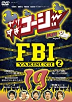 やりすぎコージーDVD19 やりすぎFBI~捜査報告会~2