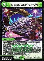 デュエルマスターズ 超天星バルガライゾウ(ベリーレア) ゴールデン・ベスト(DMEX01)