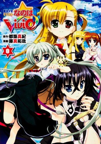 魔法少女リリカルなのはViVid (8) (カドカワコミックス・エース)の詳細を見る