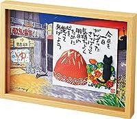 《壁掛け3Dアート》糸井 忠晴 BOX 立体アート 「赤富士」/絵画 壁飾り リビング 玄関 インテリア