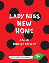 Ladybug's New Home (ENG+RUS version): Favorite Bedtime Story with Cartoon Illustrations and Coloring Pages