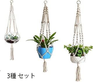 麻縄 植木鉢 屋外屋内植物ハンガーマクラメ プラントハンガー 観葉植物 吊り下げ ロープ ハンギングプランター 3種セット