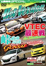 峠最強伝説 ROAD TO GUNSAI (DVDホットバージョン)