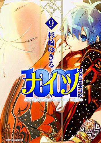 1001 【第9巻】 (あすかコミックスDX)