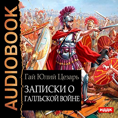 The Gallic War [Russian Edition] audiobook cover art