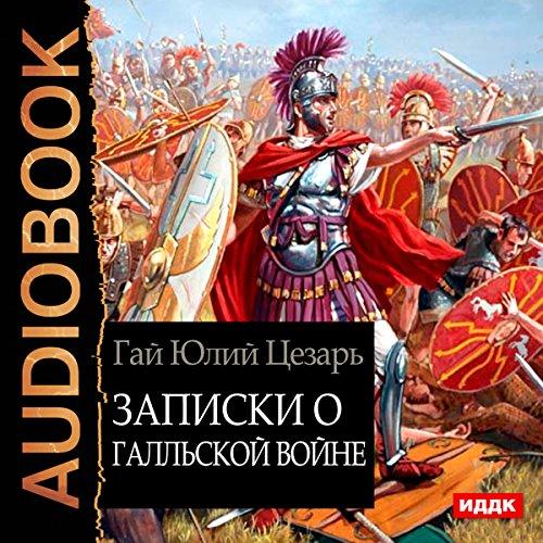 The Gallic War [Russian Edition] Titelbild