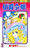 伯爵令嬢 11 (ひとみコミックス)