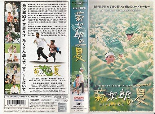 菊次郎の夏 [VHS]
