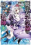 魔法女子学園の助っ人教師 4 (HJ NOVELS)