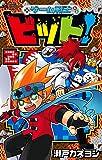 ゲーム戦士 ビット! (2) (てんとう虫コミックス)