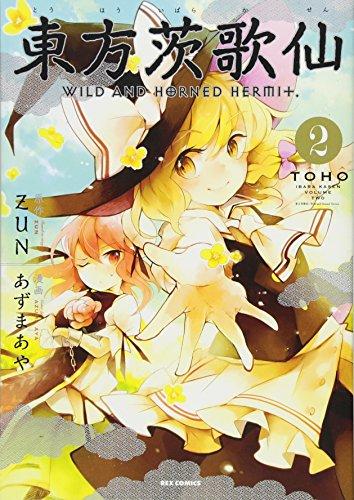 東方茨歌仙 ~Wild and Horned Hermet. (2) (IDコミックス REXコミックス)