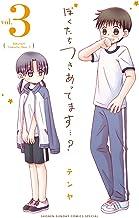表紙: ぼくたちつきあってます・・・?(3) (サンデーうぇぶりコミックス) | テンヤ
