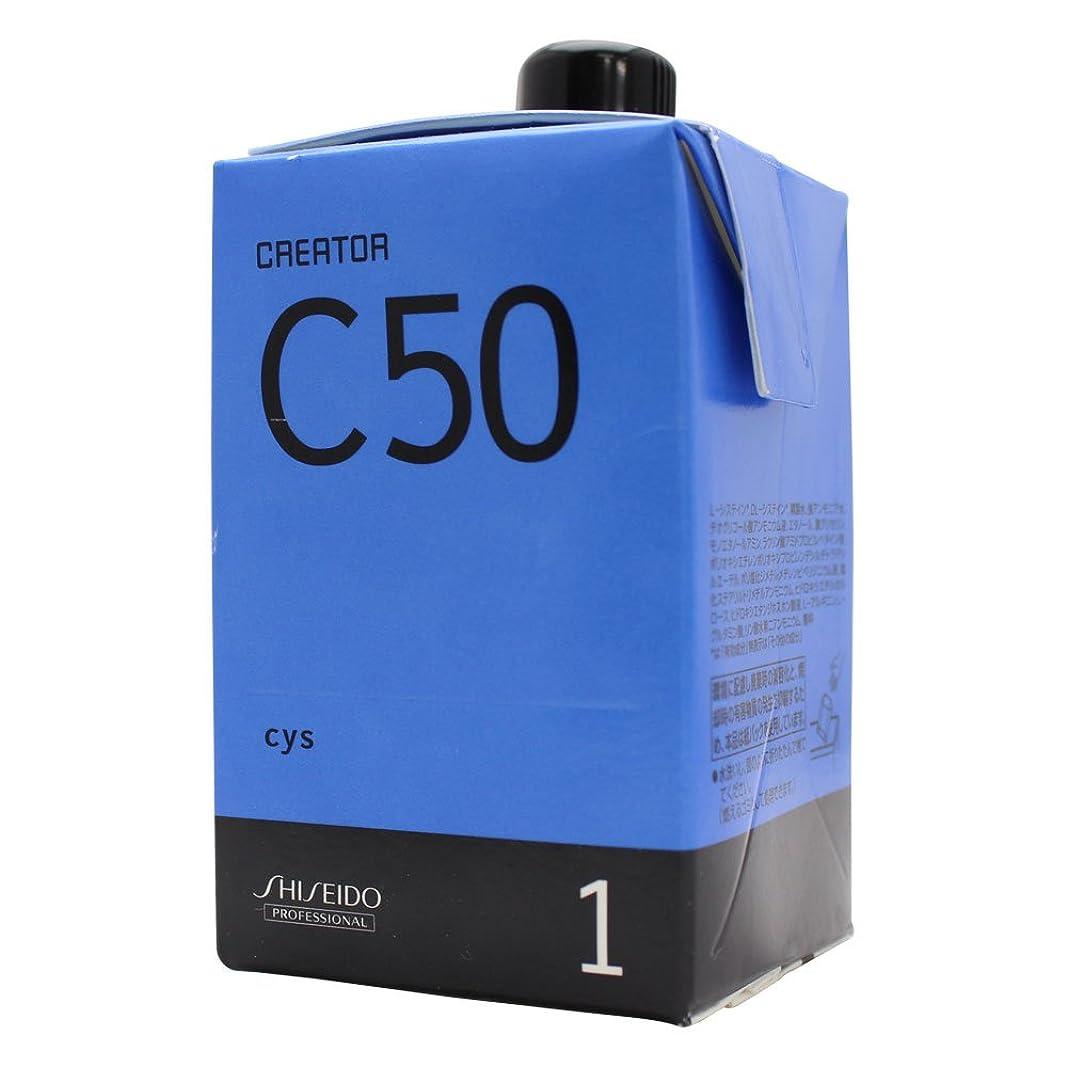 熱散歩に行く実装する資生堂 クリエイター C50 第1剤 400ml