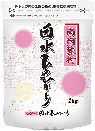 九州食糧 南阿蘇村 白水のお米 ひのひかり 白米 熊本県産 平成30年産 2kg