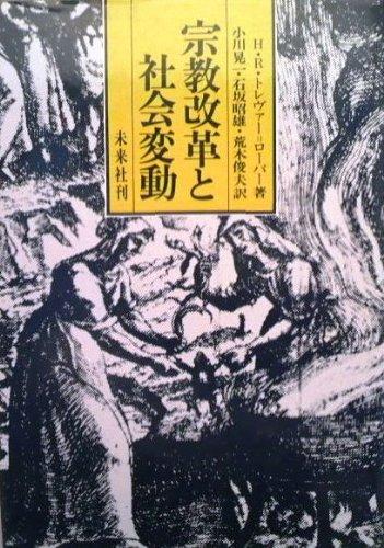 宗教改革と社会変動 (1978年)