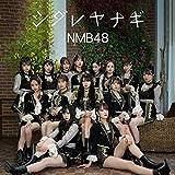 いつもの椅子 / NMB48(白間美瑠)