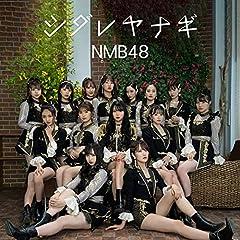 NMB48(白間美瑠)「いつもの椅子」のCDジャケット