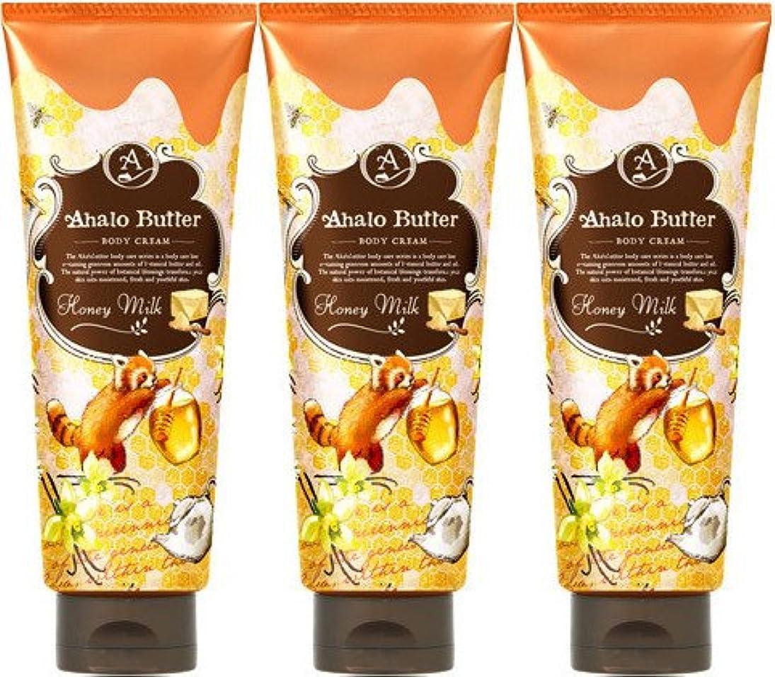 泥重大混乱させる【3個セット】Ahalo butter(アハロバター) ボディクリーム ハニーミルク 150g