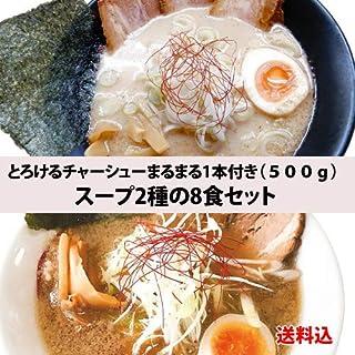 とろけるチャーシューメンセット8食【とんこつ+とんこつ醤油】