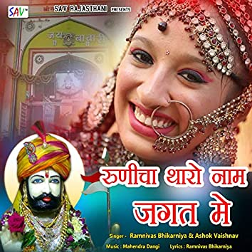 Runicha Tharo Naam Jagat Mein Moto