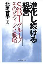 表紙: 進化し続ける経営―SBIグループそのビジョンと戦略 | 北尾 吉孝
