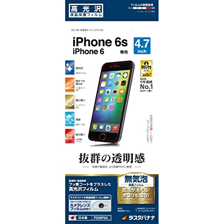 ラスタバナナ iPhone6/6s 高光沢フィルム P558IP6A