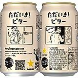 サッポロビール HOPPIN' GARAGE (ホッピンガレージ) ただいま!ビター 350ml 12缶セット クラフトビール お歳暮