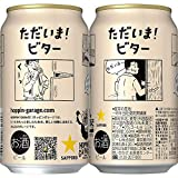 サッポロビール HOPPIN' GARAGE(ホッピンガレージ) ただいま!ビター350ml 12缶セット