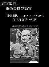 東京裁判、 東条英機の証言: 三国同盟、ハル・ノートから真珠湾攻撃への道 極東国際軍事裁判の記録