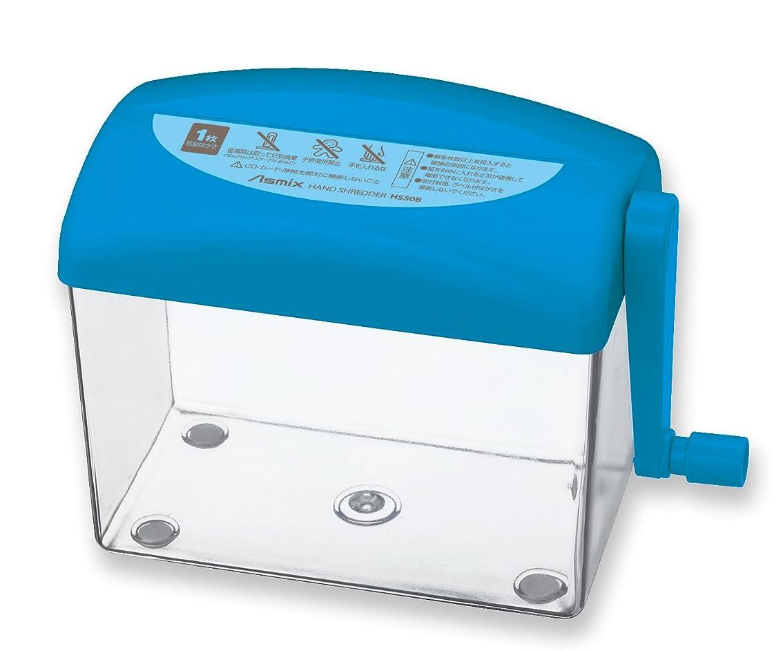 三排泄物カテゴリーアスカ asmix ハンドシュレッダー HS50B ブルー